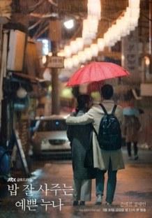 something in the rain